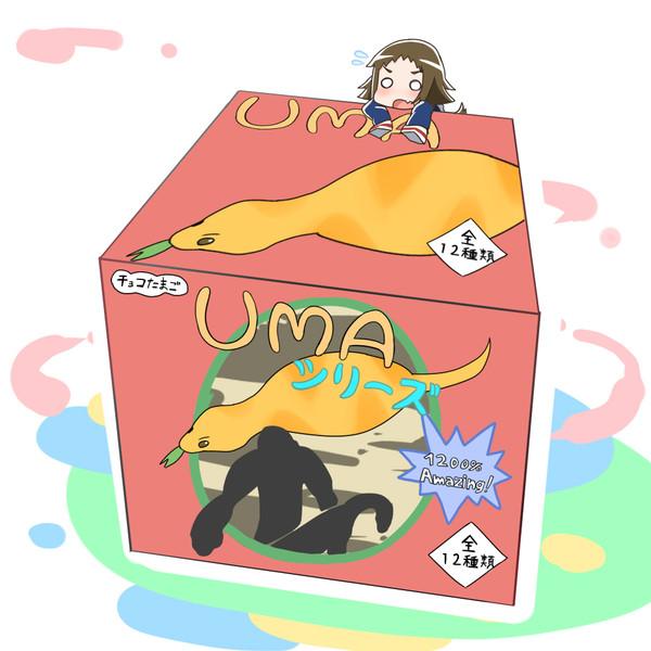 UMAシリーズとましろたん