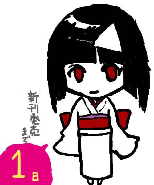 ノラガミ新刊発売カウントダウン1