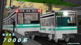 初鉄7000系電車【MMDモデル配布】