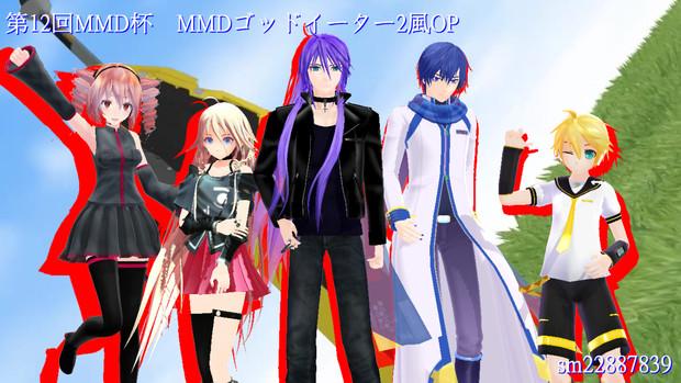 第12回MMD杯 MMDゴッドイーター2風OP 支援