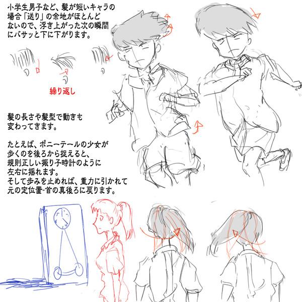 髪服の描き方講座14 セーガン さんのイラスト ニコニコ静画