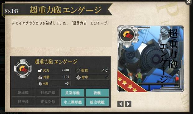 「超重力砲エンゲージ」ステータス