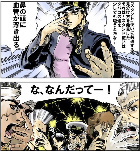 キバヤシ承太郎