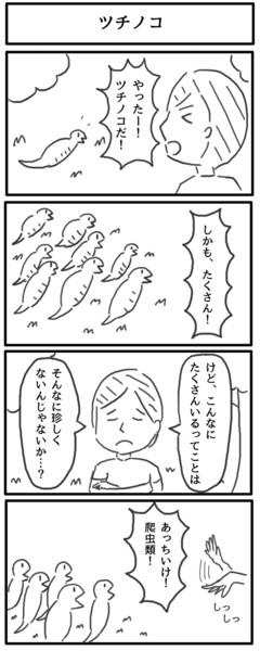 四コマ「ツチノコ」