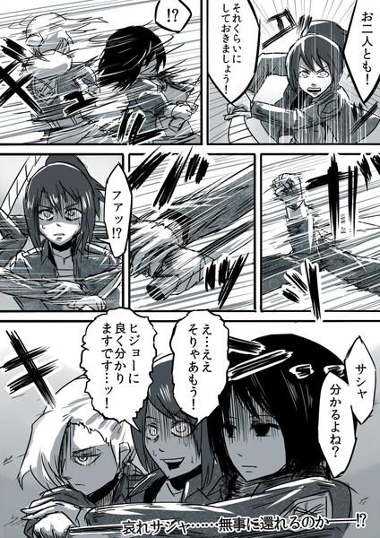 適当進撃漫画6