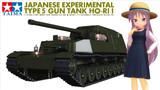 試製五式砲戦車