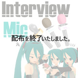 【'15/10/18配布終了】インタビューマイク