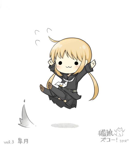 皐月ちゃんズコー