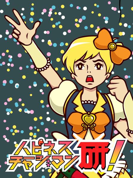 ハピネスチャージマン研!~気になる黄色はまさかのあの子~