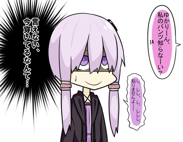 ゆかいあ(錯乱)