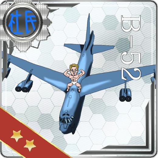 B-52艦載仕様