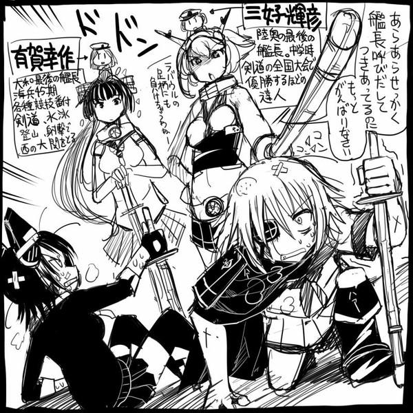 【艦これ】剣道指南【史実】