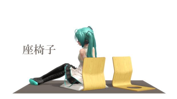 【配布】座椅子