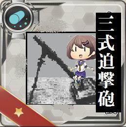三式迫撃砲