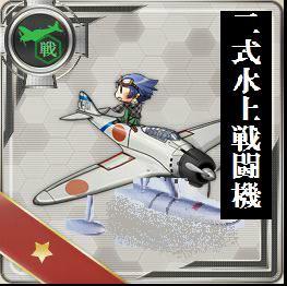 二式水上戦闘機