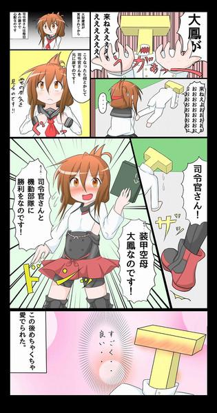 装甲空母なのです!