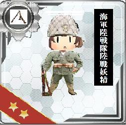海軍陸戦隊陸戦妖精