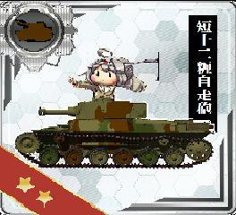 短12糎自走砲