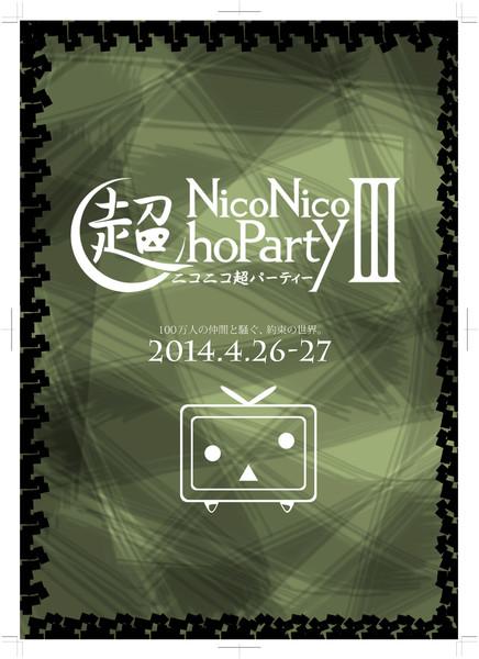 ニコニコ超パーティーⅢパンフレット -2- 。