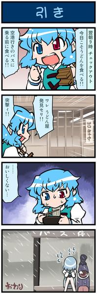 がんばれ小傘さん 1195