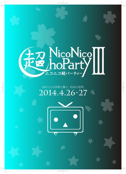 ニコニコ超パーティーⅢパンフレット -3- 。