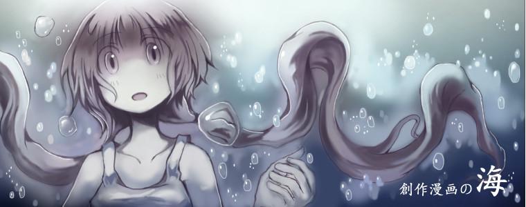 創作漫画の海