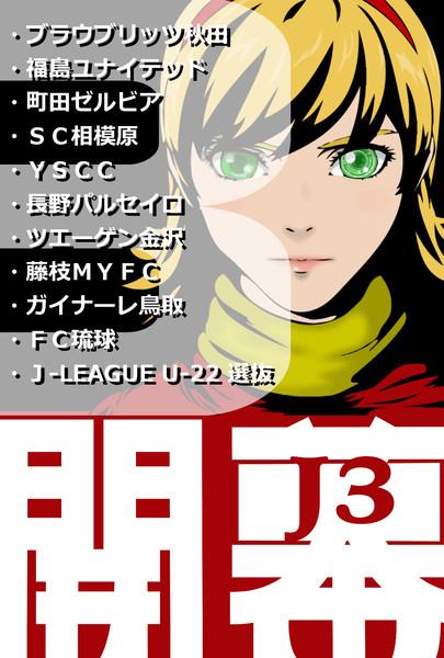 J3も開幕