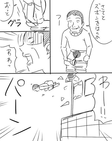 漫画描いた