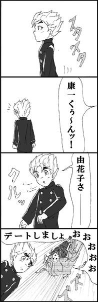 ジョジョ4部4コマ1