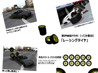 【MMD新素材・・・?】タイヤ