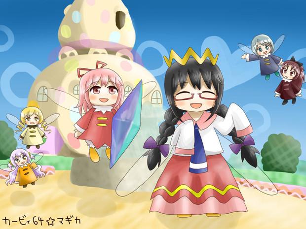 カービィ64☆マギカ (1)