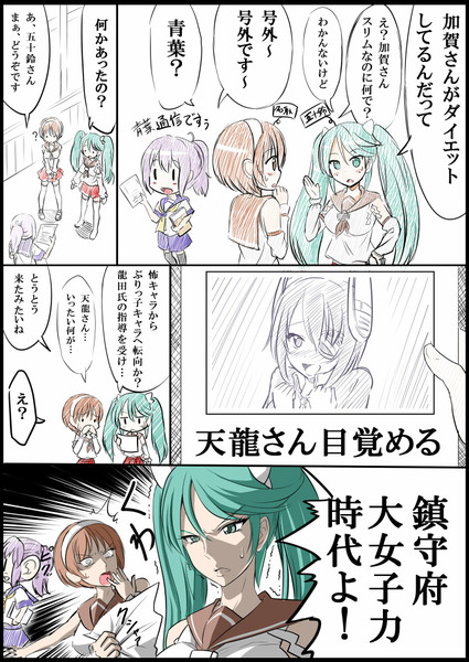 艦これ1P漫画[5]五十鈴名取