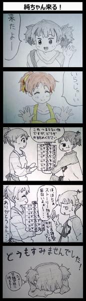 純ちゃん来る!