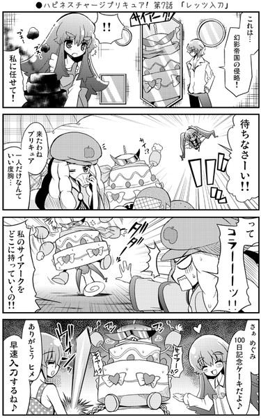ハピネスチャージプリキュア! 第7話 「レッツ入刀」