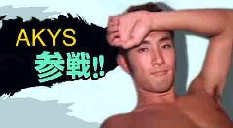 AKYS参戦!!