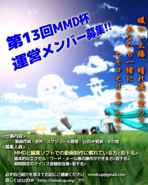 第13回MMD杯 運営メンバー募集!!