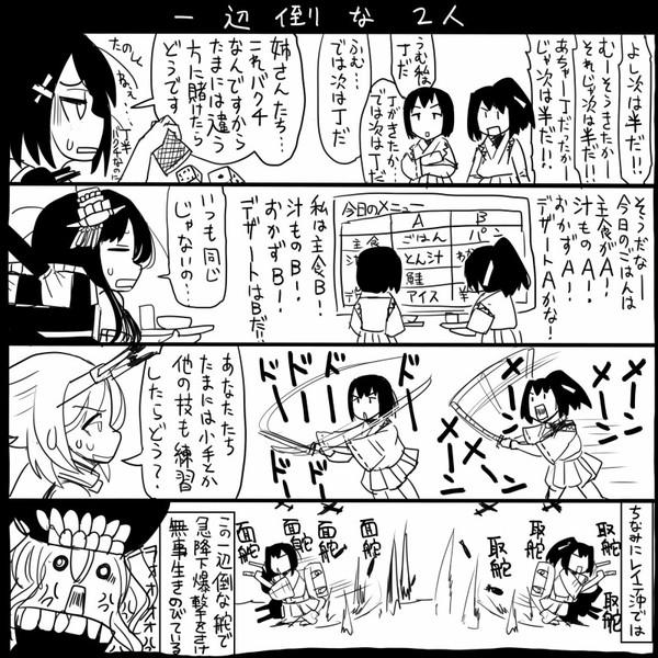 【艦これ】伊勢日向の性格【史実】