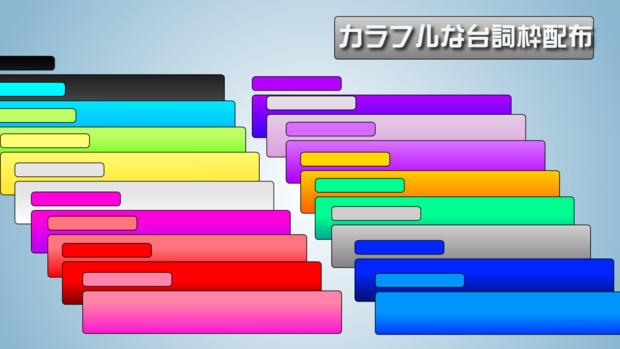 【素材】 カラフルなセリフ枠素材配布中