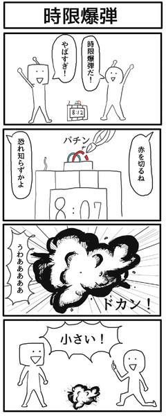 4コマ「時限爆弾」