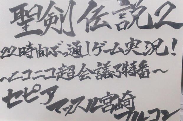 『聖剣伝説2』22時間ぶっ通しゲーム実況!