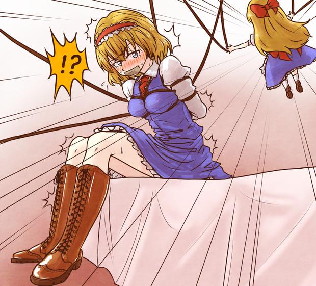 縛られアリス
