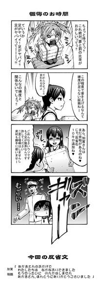 がんばれ吹雪ちゃん その2-14 正規空母編【艦これ4コマ漫画】