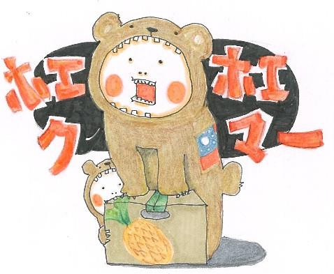 ほえほえくまー!!