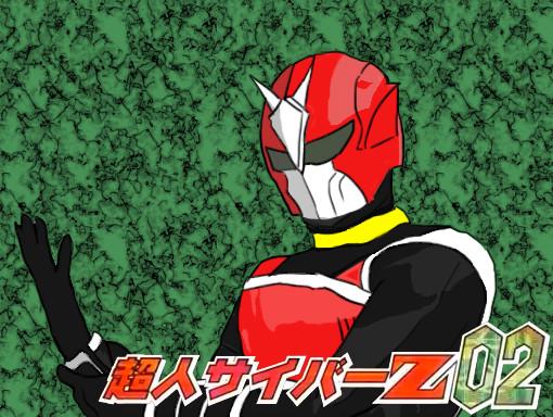 超人サイバーZ 02