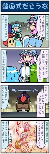 がんばれ小傘さん 1209