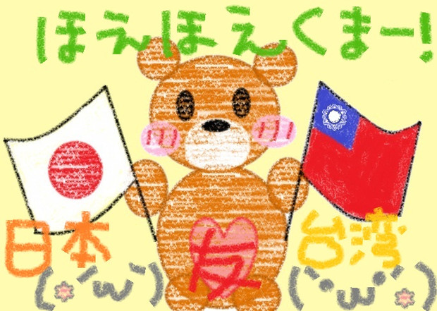 台日友好。台湾加油!PartⅡ
