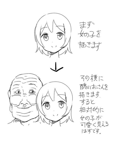 可愛い女の子の描き方