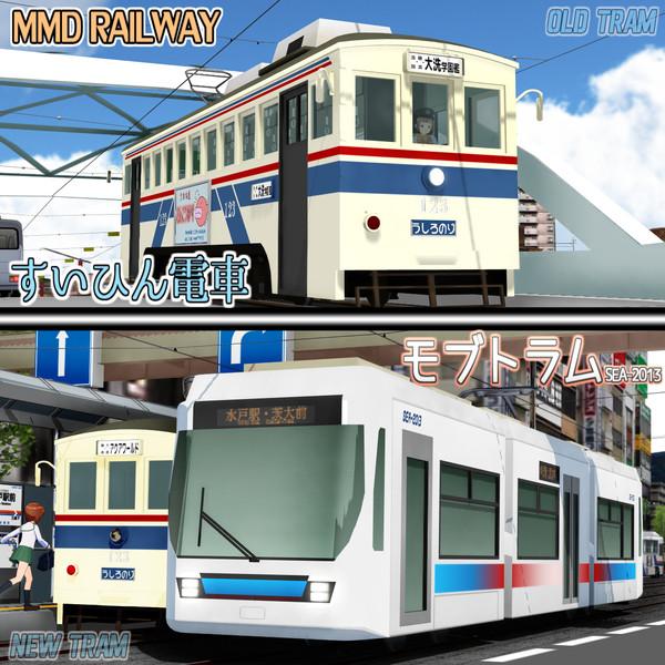 ふるい路面電車&あたらしい路面電車【モデル配布】