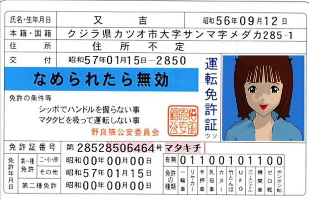 【MMD】ホ免許
