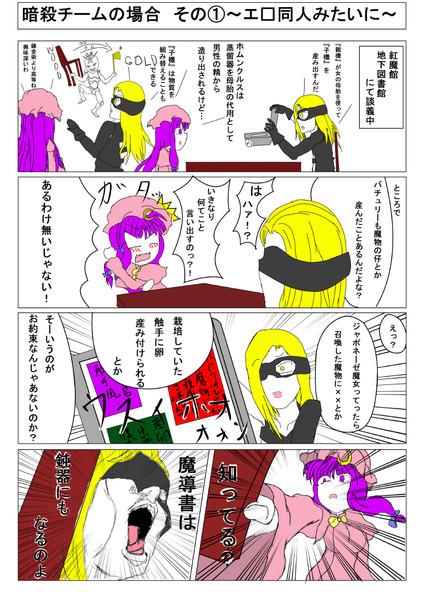 JOJO-A-TO!HO!その1
